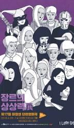 [issue&] 문화경영 17년째…'미쟝센 단편<!HS>영화제<!HE>'오늘 개막