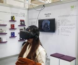 카프카 '변신'을 VR로 체험, 디지털책을 블록체인으로 양도…IT 결합한 도서전 <!HS>현장<!HE>