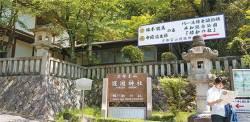 [채인택의 글로벌 줌업] 풍운아 료마 묘역 '교토의 야스쿠니'로 변해