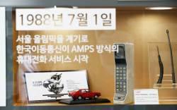 [서소문<!HS>사진관<!HE>]벽돌폰~4G폰까지 30년 이동통신 역사가 한 눈에