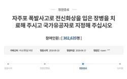 '자주포 폭발사고 전신화상 장병 치료 해달라' 청원에 답변한 <!HS>청와대<!HE>