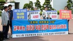 교육부, 조양호 회장 수사 의뢰..인하대·한진 불법거래 혐의
