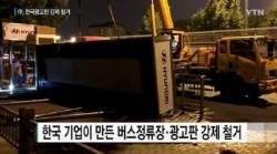 베이징 중심가서 한밤 중 강제 철거된 한국 광고판