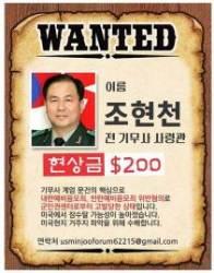 이인규 찾아낸 美 교민 '계엄령 문건' 조현천에 현상금
