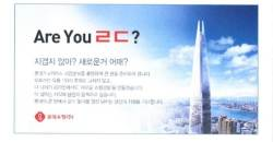 롯데쇼핑, '온라인몰 1위 사업자' 위해 400명 신규채용