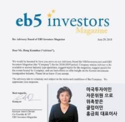 [비즈스토리] 홍금희 대표, 미국투자이민 자문위원 위촉받아