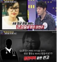 """이현주 """"라디오 방송하다 혀 절단…장애 5급 판정받아"""""""