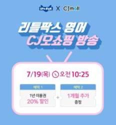 '리틀팍스 영어', 19일 CJ ENM 론칭 방송