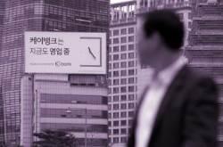 """""""메기 죽을라""""vs""""특혜 안돼""""…인터넷은행 은산분리 논란 가열"""