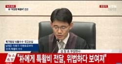 """[속보]""""<!HS>박근혜<!HE>, 국정원 특활비 수수 뇌물 무죄, 국고손실은 유죄"""""""