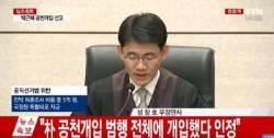 """[속보] 법원 """"박근혜 공천개입 등 공직선거법 위반 혐의 모두 유죄"""""""