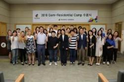 외국어 학습 몰입도 높인다…대학 기숙형 프로그램 운영