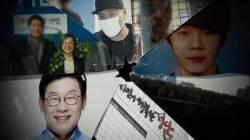 """이재명, '그알' 조폭연루설 미리 반박 """"끝없는 이재명 죽이기"""""""