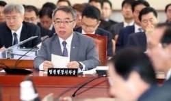 검찰, '사법 농단' 임종헌 전 법원행정처 차장 자택 압수수색