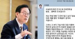 """이재명 측 """"조폭 연루설, 대응방안 모색 중…기다려 달라"""""""