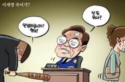 [박용석 만평] 7월 23일