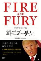 """""""북·미회담 실패해도 트럼프는 북한 공격 못한다"""""""