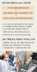 의료 강국 싱가포르 … 원격진료 앱 82개국 환자가 활용