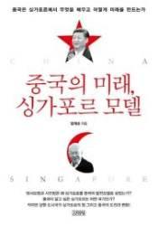 싱가포르, 김정은이 배우겠다는 이유 있었네