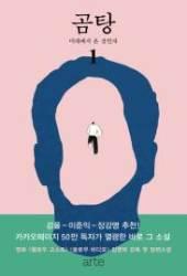 온·오프라인 인기 소설 '곰탕'