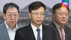 검찰 수사에 '청와대 가이드라인' 논란…공정성 우려