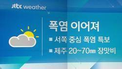 [날씨] 강한 더위 이어져…제주 장맛비 20~70mm