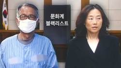 블랙리스트 '법원 판단'에 들끓는 문화계…반발 확산