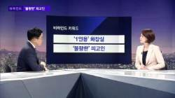 [비하인드 뉴스] '1인용' 화장실…'불량한' 피고인