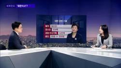 """[비하인드 뉴스] """"박근혜, 죽을 지경""""…'재판치사'?"""