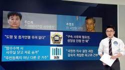 [여당] 추명호·추선희 구속영장 잇따라 기각…검찰 반발