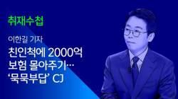 [취재수첩] 친인척에 2000억 보험 몰아주기…'묵묵부답' CJ