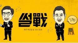 JTBC '썰전' 대통령 표창! 2017 대한민국 콘텐츠 대상 비드라마 부문 수상