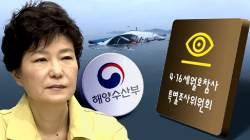 """해수부 '세월호 조사 방해' 확인…""""박근혜 청와대와 협의"""""""