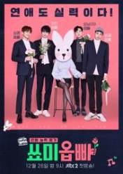 '쑈미옵빠' 공식 포스터 공개…2018년판 꽃보다 남자?
