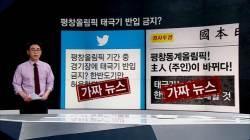 [<!HS>팩트체크<!HE>] 평창올림픽 경기장에 태극기 반입 금지?
