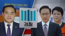 김윤옥 '특활비 명품백' 명예훼손 고소…수사대상 늘어