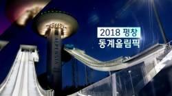 [오늘의 주요 경기] 남북 단일팀 일본전 등