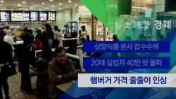 [뉴스체크 경제] 햄버거 가격 줄줄이 인상