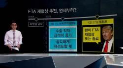 [팩트체크] '친북정권'이어서 미국이 '경제보복'?