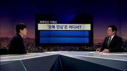 """[비하인드 뉴스] """"못 들어봤는데…"""" '오복 민심' 어디서?"""