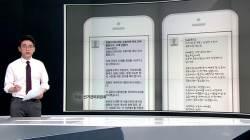 [<!HS>팩트체크<!HE>] 선거철 '문자 폭탄' 법적 문제 없나?