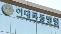 [뉴스브리핑] 이대목동<!HS>병원<!HE>, 상급<!HS>종합병원<!HE> 신청 자진 철회