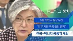 [뉴스체크|정치] 한국-튀니지 공동위 개최