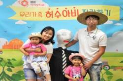샘표 아이장학교 '콩밭 지킴이, 허수아비 만들기' 행사 개최