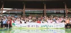 대상, 청정원과 함께하는 '청정숲 가족캠프' 참가자 모집