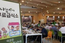 아이엠아이, '삼계탕 나눔 이열치열 데이' 이웃사랑 실천