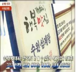 """[2012 유망창업아이템 - 강북구 맛집] 40여년 전통으로 소문난 맛집""""수원삼계탕"""""""