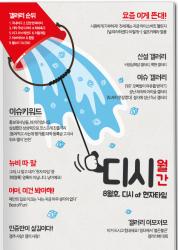 월간디시 8월호 : 디시 at 현자타임