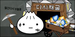 월간디시 8월호 : 디시채굴