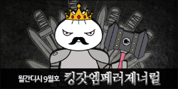 월간디시 9월호 : 킹갓엠페러제너럴